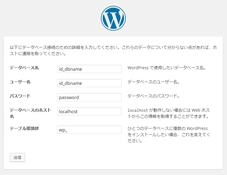 WordPressDB設定