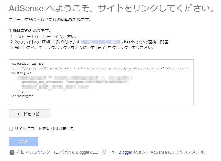 Google AdSence2次審査