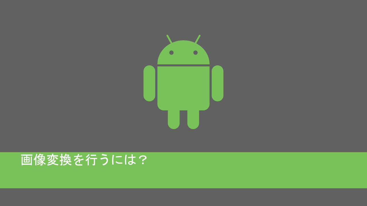 androidで画像変換を行う