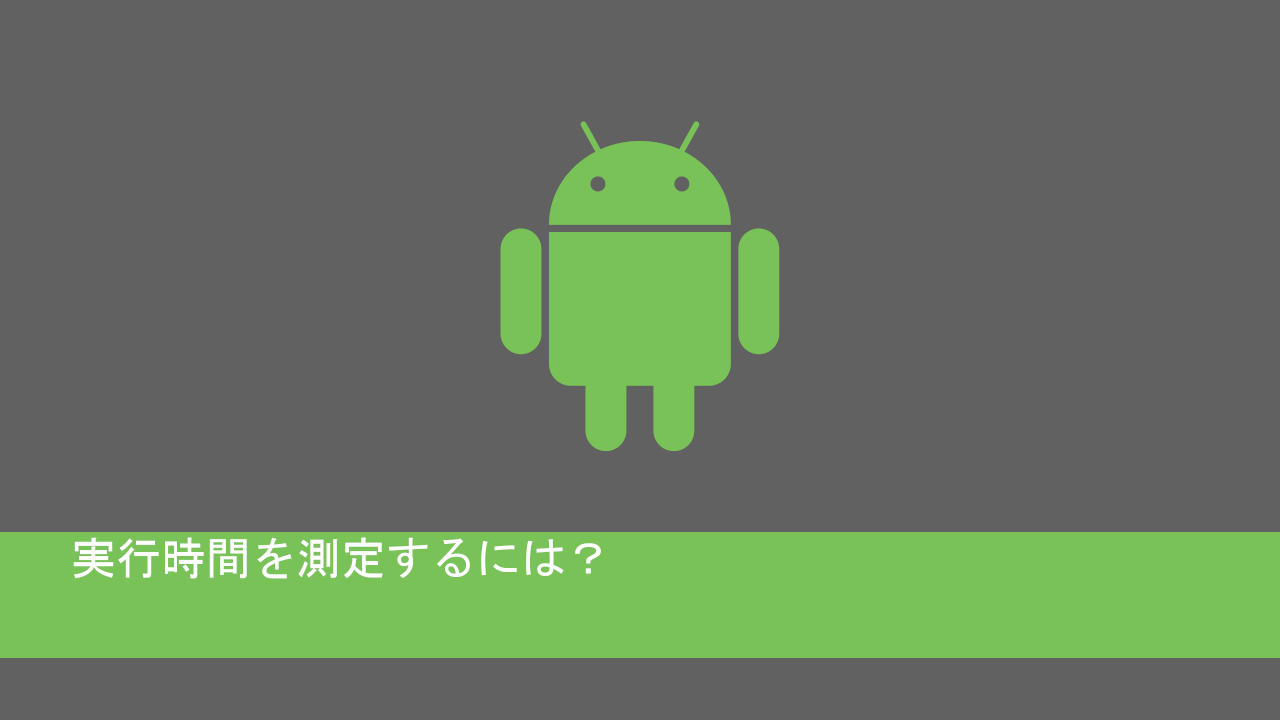 androidで実行時間を測定する