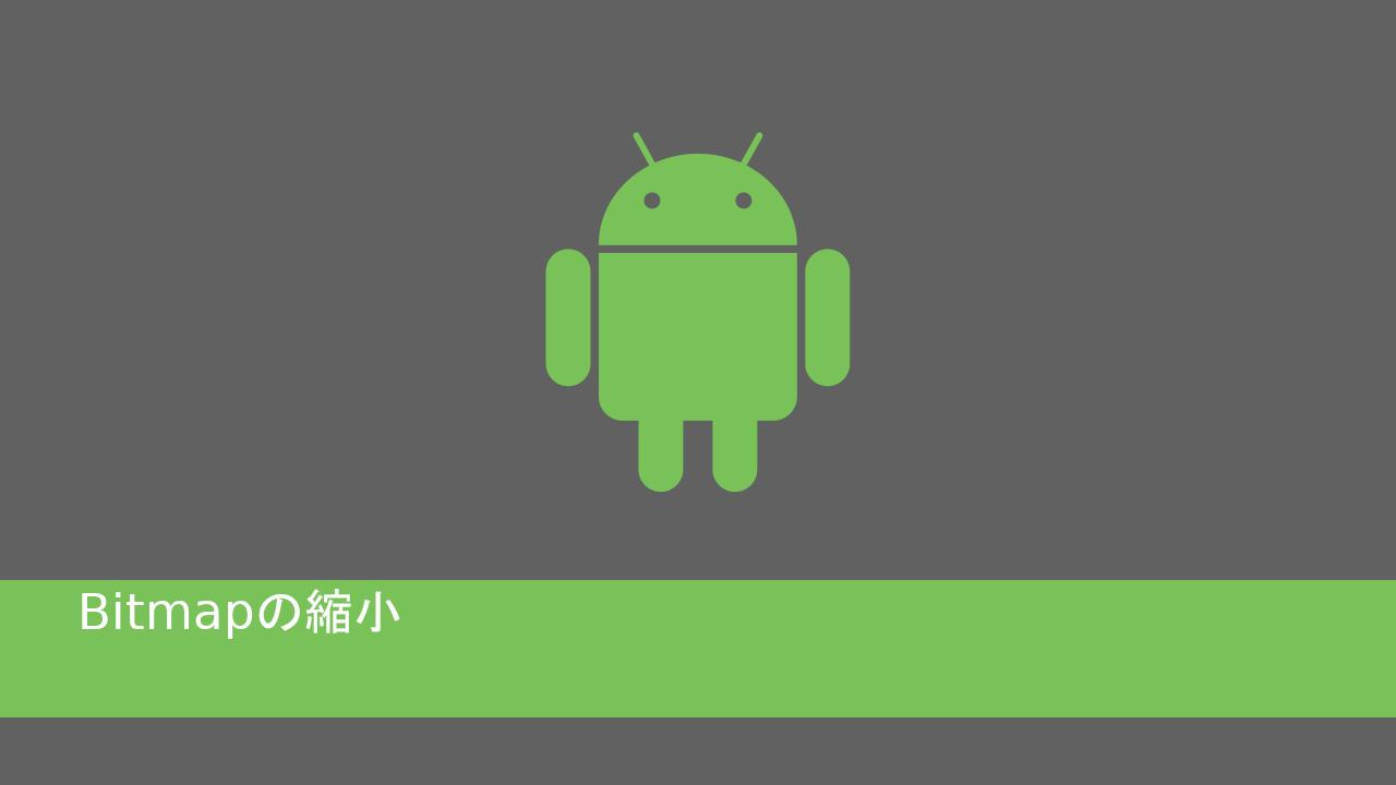 androidでBitmapの縮小