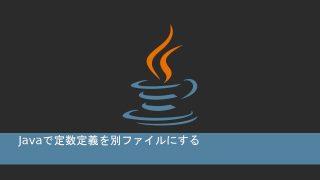 Javaで定数定義を別ファイルにする