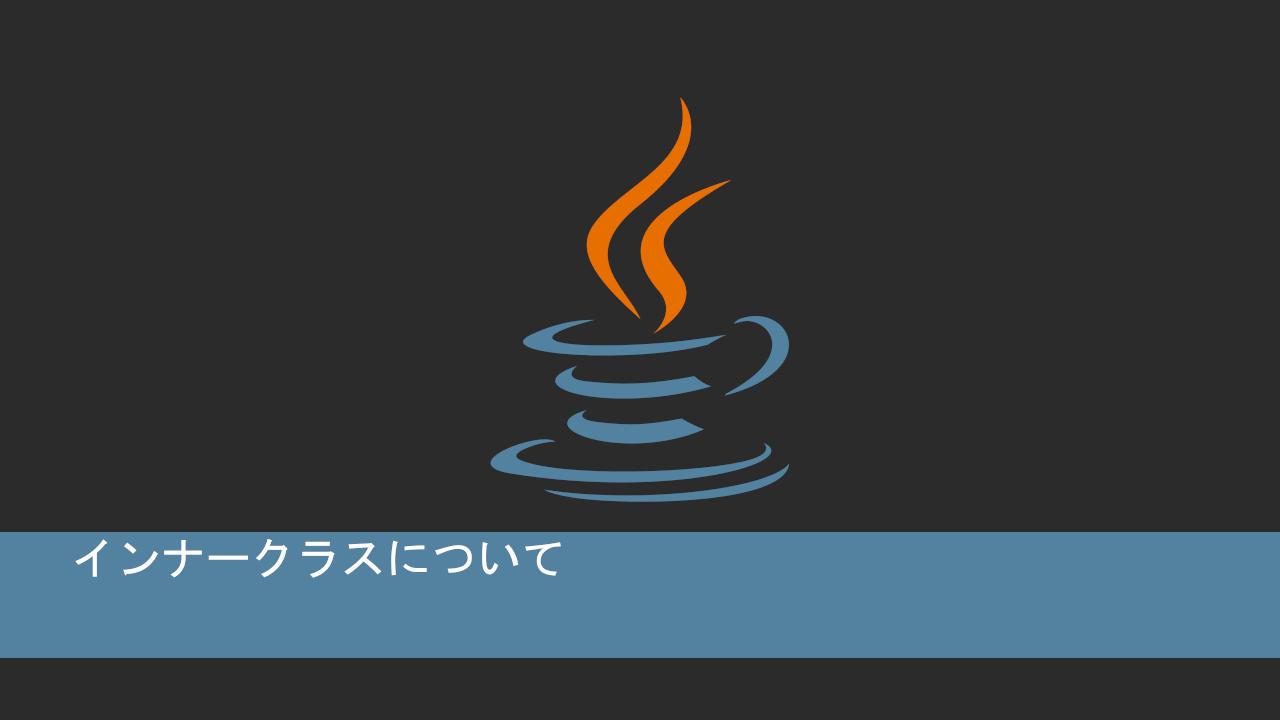 Javaのインナークラスについて