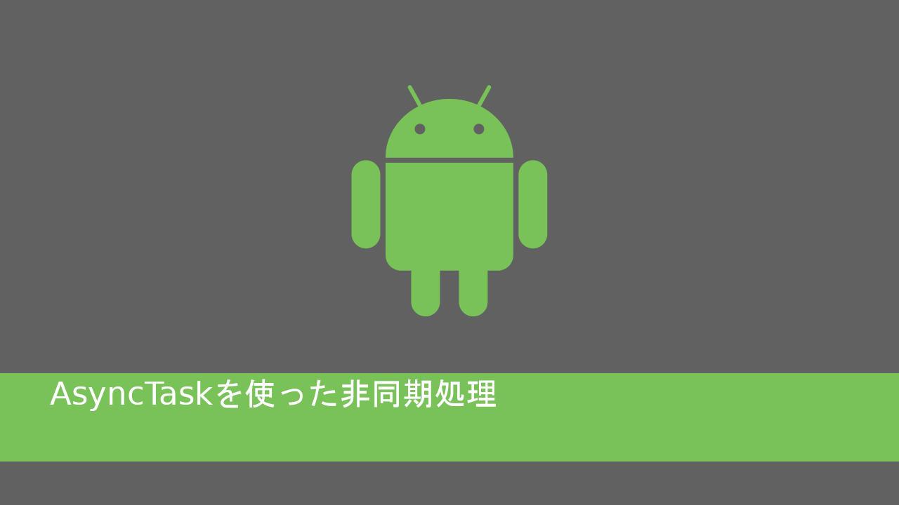 android AsyncTaskを使った非同期処理