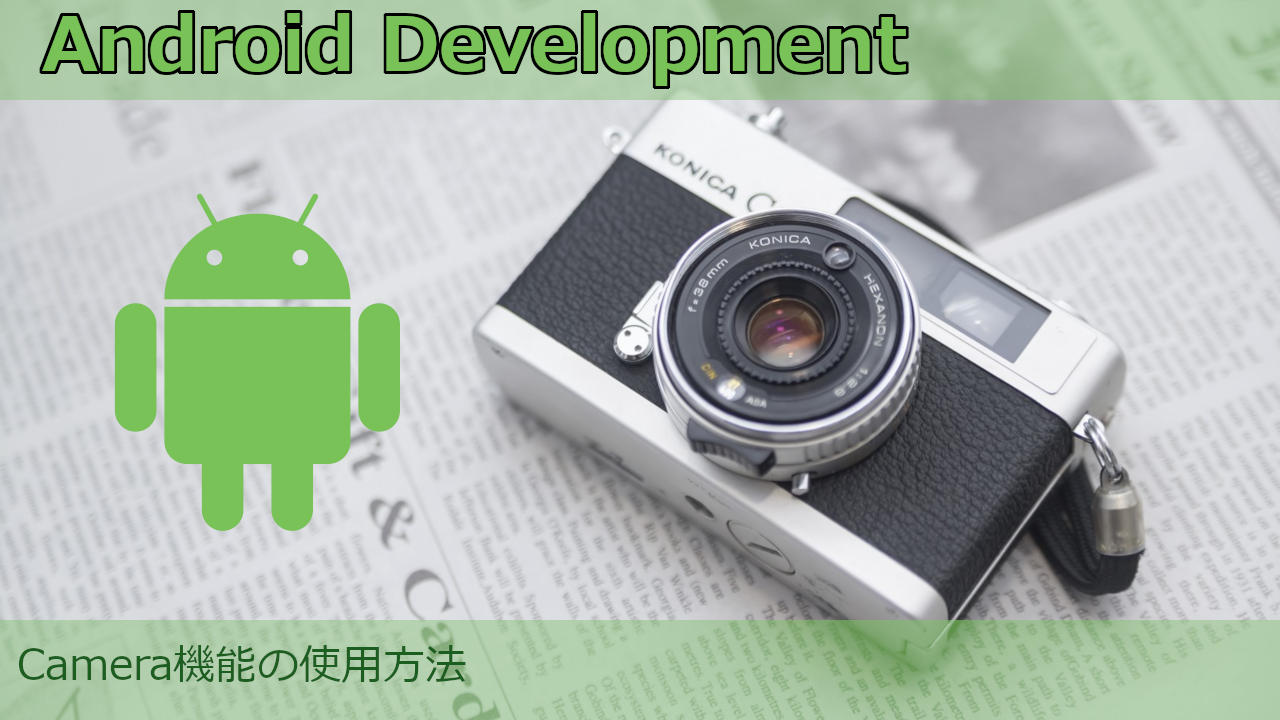 Android Camera機能の使用方法