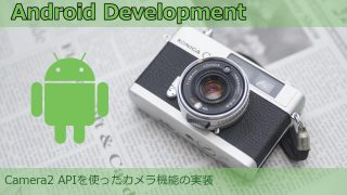 Android Camera2 の実装方法