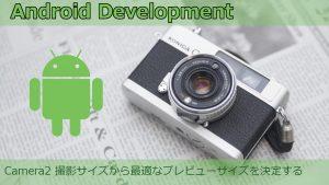 Android Camera2 撮影サイズからプレビューサイズを決定
