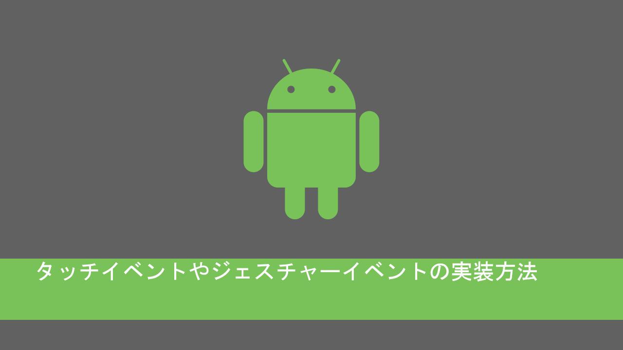 androidでタッチイベントやジェスチャーイベントの実装方法