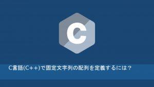 C言語で固定文字列の配列を定義する