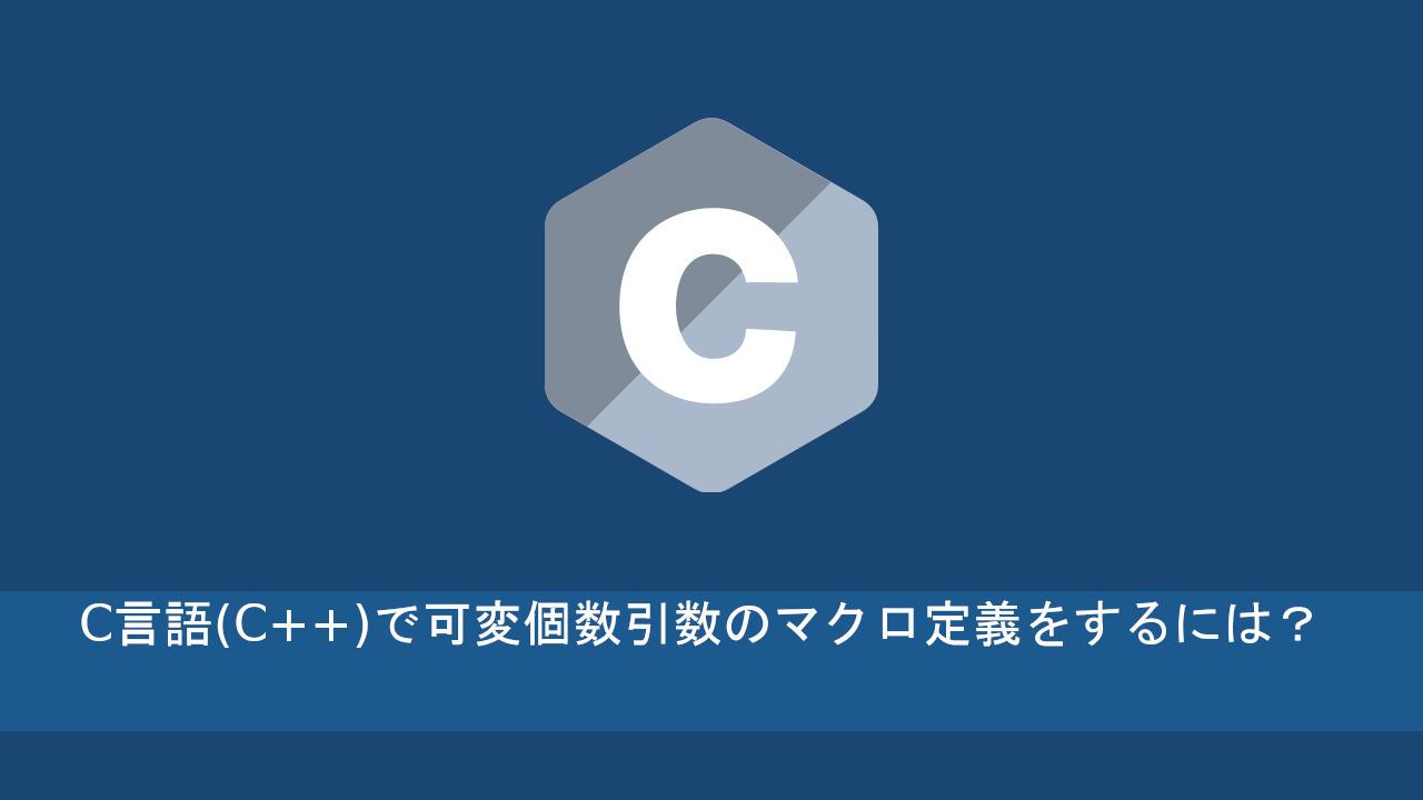 C言語で可変個数引数のマクロ定義をする