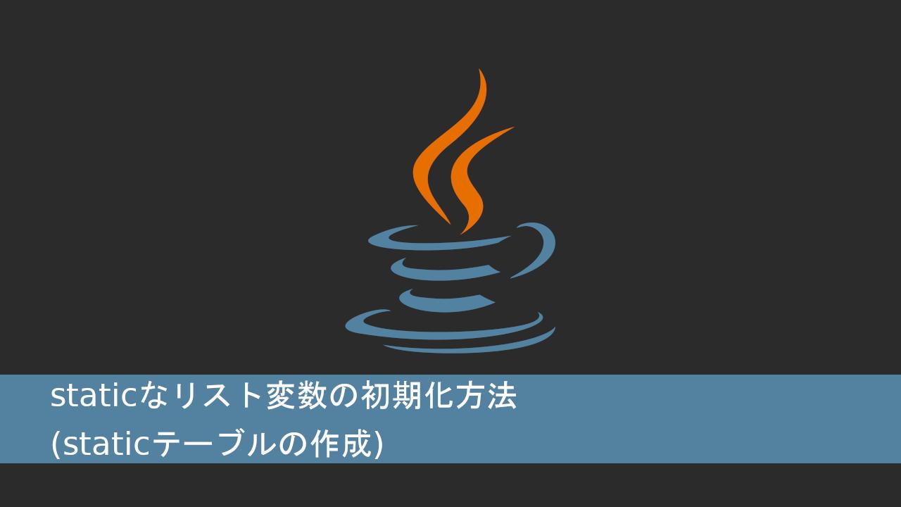 Javaでstaticなリスト変数の初期化方法
