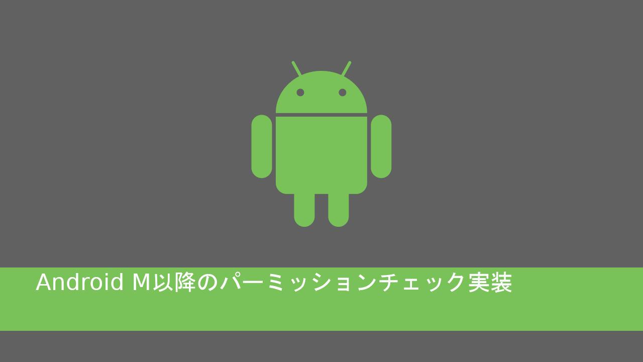 android-M以降のパーミッションチェック実装