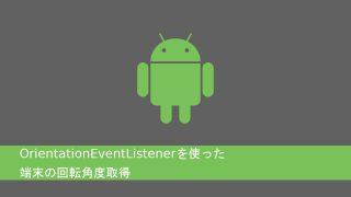 androidでOrientationEventListenerを使った端末の回転角度取得