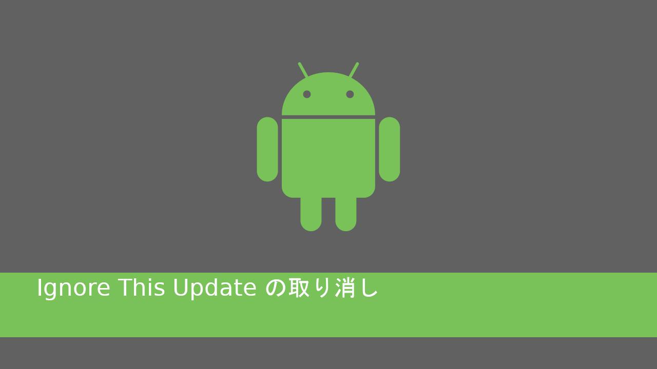 androidStudioのIgnoreThisUpdateの取り消し|