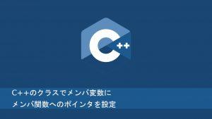 CPPのクラスでメンバ変数にメンバ関数へのポインタを設定
