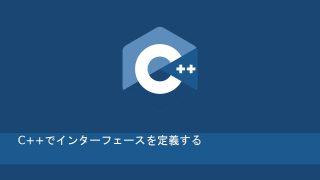 CPPでインターフェースを定義する
