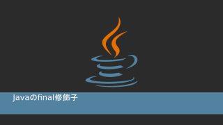Javaのfinal修飾子