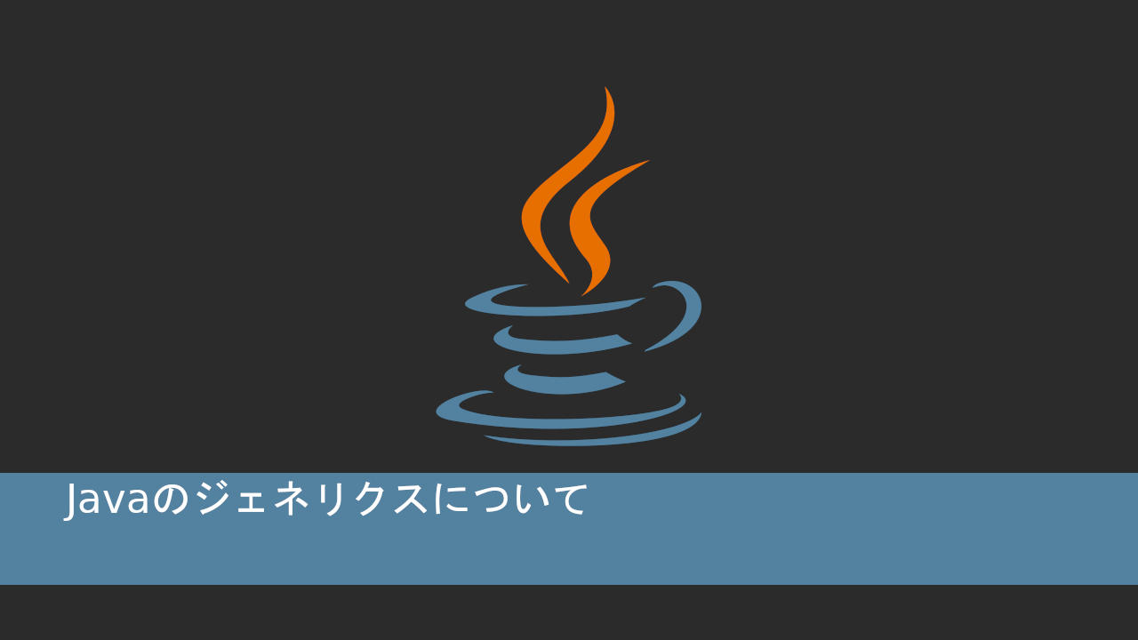 Javaのジェネリクスについて