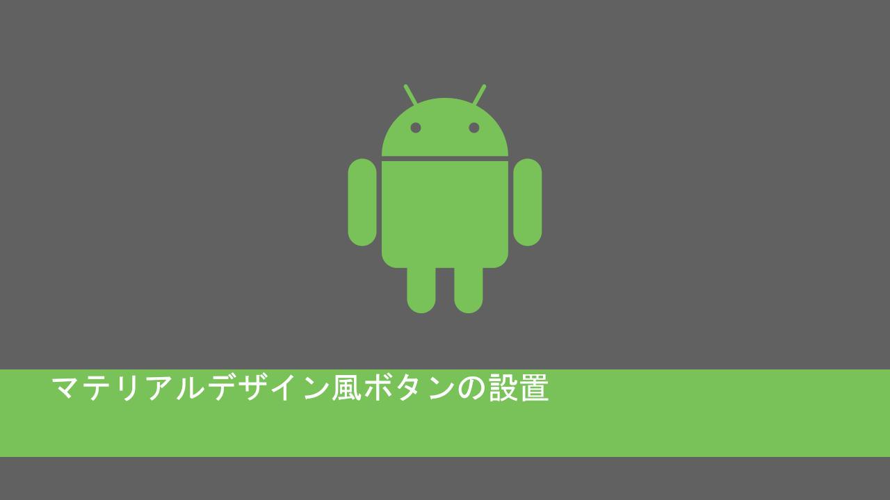 androidでマテリアルデザイン風ボタン