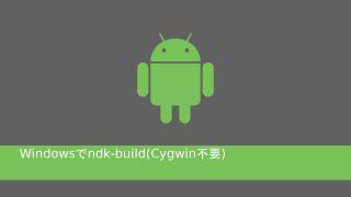 Windowsでndk-build Cygwin不要