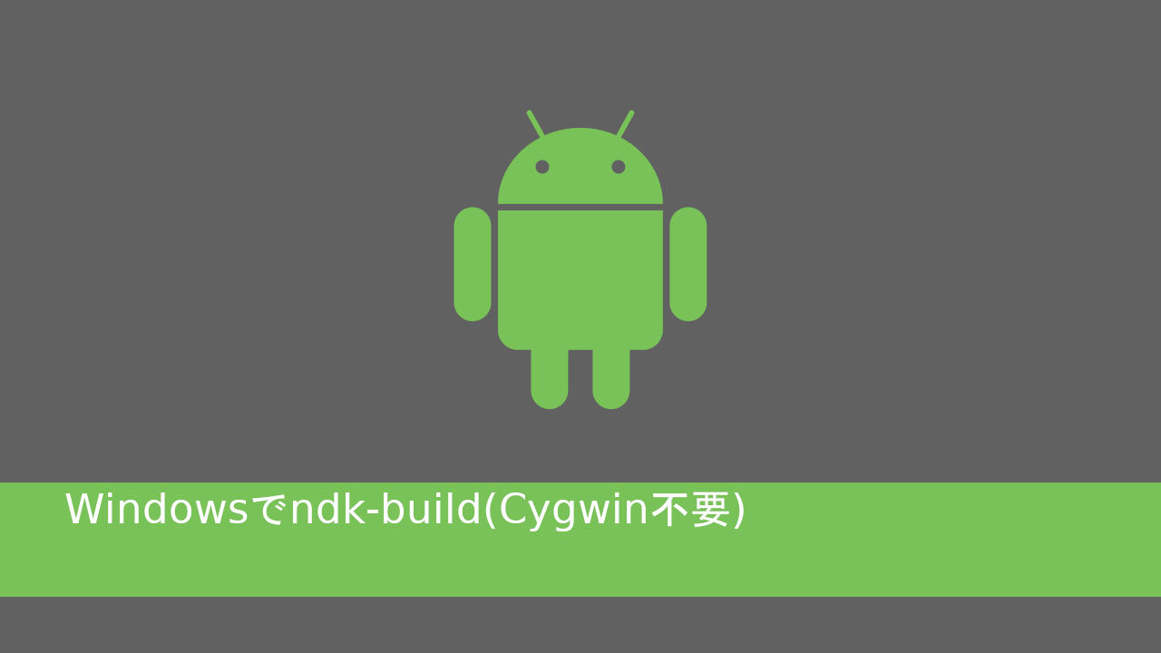 Windowsでndk-build Cygwin不要