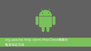 org.apache.http.client.HttpClient削除の暫定対応方法