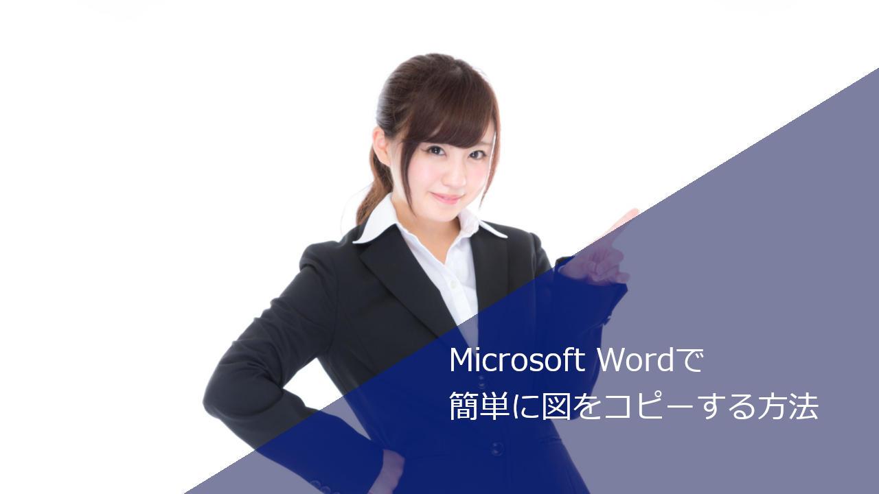 Microsoft Wordで簡単に図をコピーする