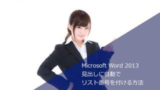 Microsoft Word 2013 見出しに自動でリスト番号を付ける