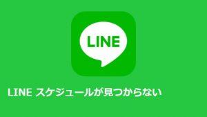 LINE スケジュールが見つからない