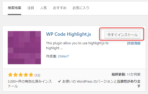 WP Code Highlight.js step3
