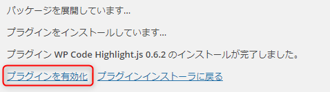 WP Code Highlight.js step4