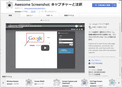 Awesome Screenshot step1