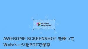 AWESOME SCREENSHOTを使ってWebページをPDFで保存