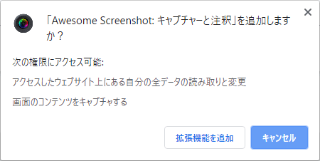 Awesome Screenshot 警告