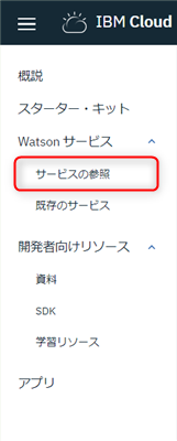 Watson Assistant step3