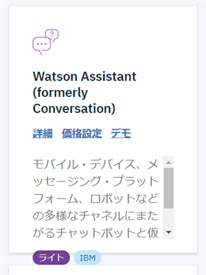 Watson Assistant step4