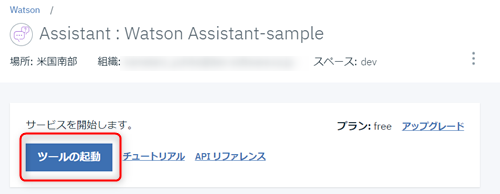 Watson Assistant continue3