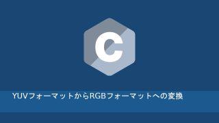 C言語でYUVフォーマットからRGBフォーマットへの変換