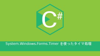 Forms.Timerを使ったタイマ処理