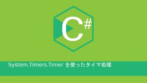 Timers.Timerを使ったタイマ処理