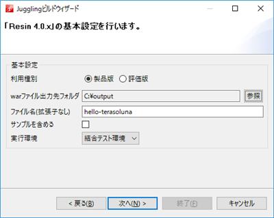 WARファイルの出力4