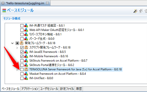 TERASOLUNA Server Frameworkの有効化2
