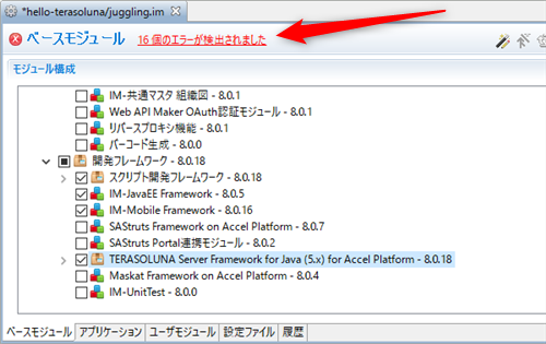 TERASOLUNA Server Frameworkの有効化3