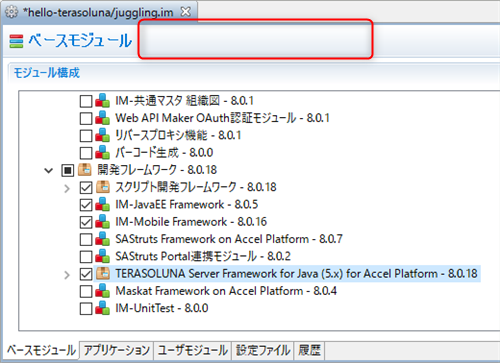 TERASOLUNA Server Frameworkの有効化4-2