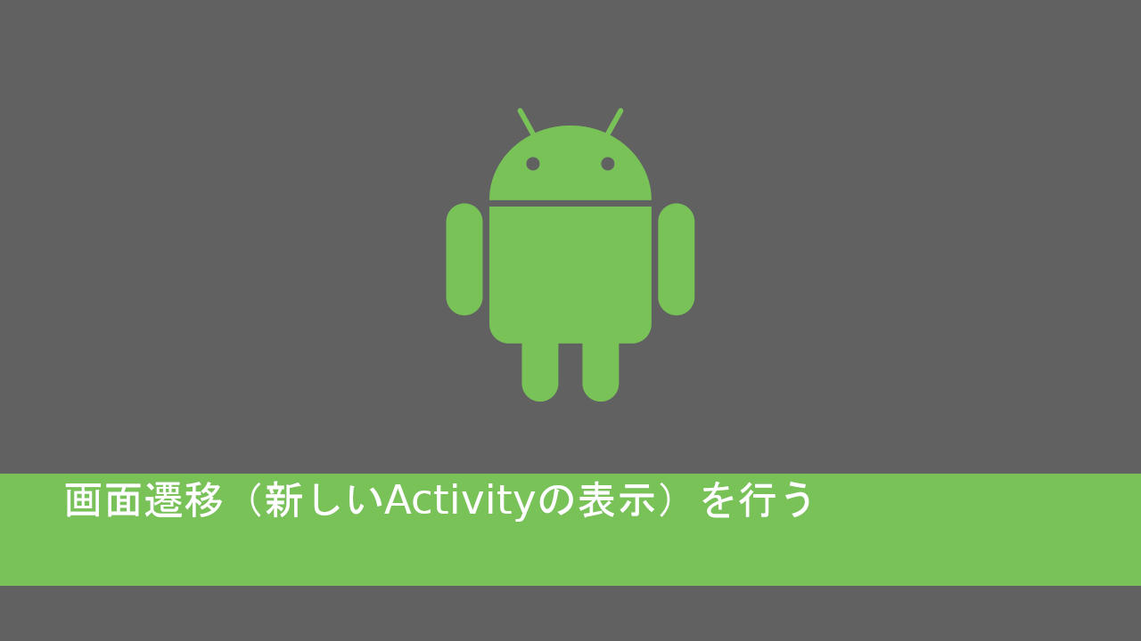 androidで新しいActivityの表示を行う