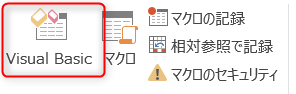 Visual Basic ボタン