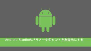 AndroidStudioのパラメータ名ヒントを非表示にする