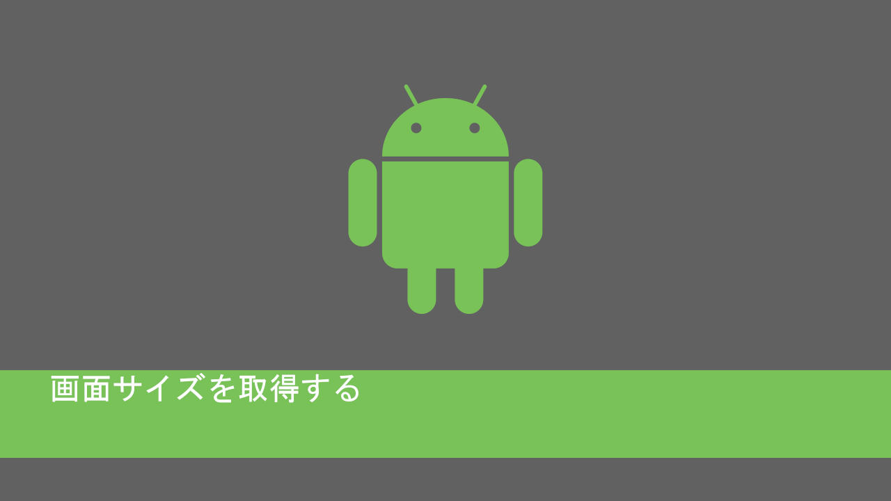 android端末の画面サイズを取得する