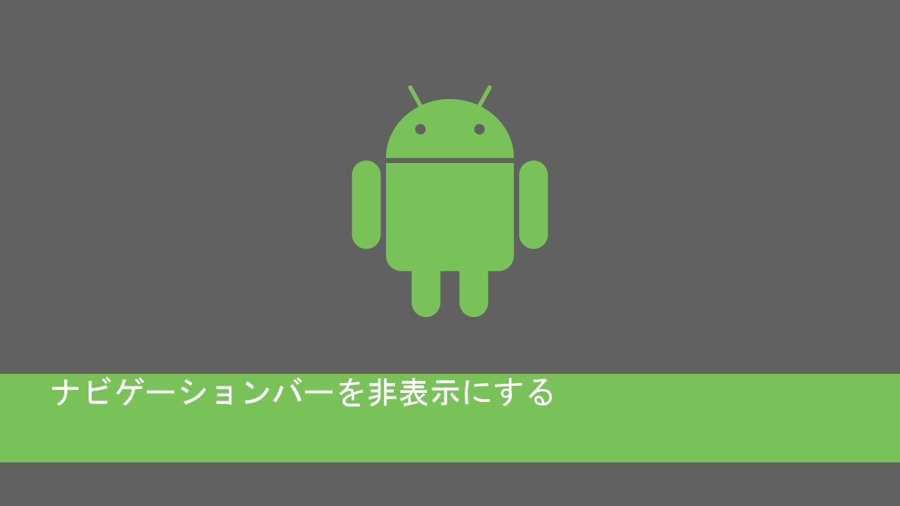 androidでナビゲーションバーを非表示にする