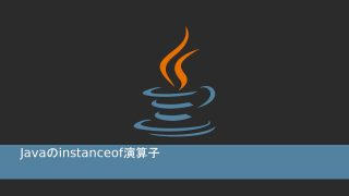Javaのinstanceof演算子
